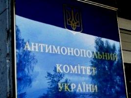 Три херсонских предприятия оштрафованы за отказ общаться с АМКУ