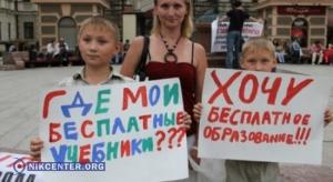 Суммы поборов в николаевских школах достигают 23 миллионов гривен в год (ФОТО, ВИДЕО)