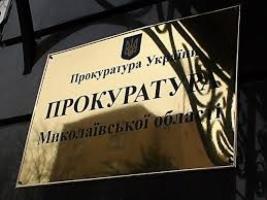 В Николаевской области чиновника привлекли к ответственности за «распил» бюджетных денег