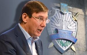Луценко требует от прокурора Николаевщины немедленной отставки