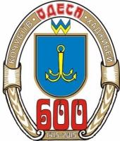 К 600-летию Одессы выпустят юбилейные медали и марки
