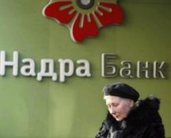 НБУ принял решение о ликвидации банка Надра