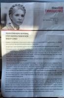 Одесситы и жители области в день тишины получают именные «письма счастья» от Тимошенко