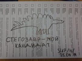 Фото испорченных бюллетеней: украинцы «голосовали» за Стегозавра и Путина
