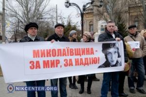 Николаевцы вышли на акцию в поддержку Надежды Савченко (ФОТОРЕПОРТАЖ)