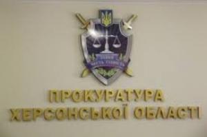 Херсонская областная прокуратура подвела итоги своей работы за 2015 год