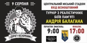 В Николаеве проведут турнир по смешанным единоборствам, посвященный погибшему в АТО Андрею