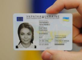 Стало известно, где на Николаевщине можно оформить новый ID-паспорт