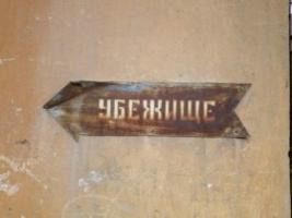 Прокуратуре удалось  отсудить у частника бомбоубежище в Одессе