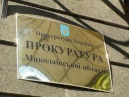 Прокуратура завела уголовное дело против чиновников Николаевской ОГА