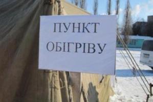 Где в Херсонской области открыты пункты обогрева. Адреса