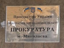 Прокуратура вернула в госсобственность 11 земельных участков в Рыбаковке
