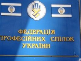 Федерация профсоюза намерена опротестовать программу Яценюка