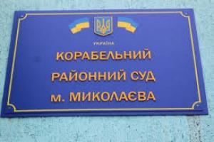 Судьи Корабельного района г. Николаева, помимо зарплаты, получают государственное пособие