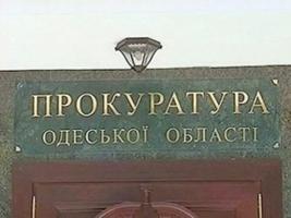 Количество прокуратур в Одесской области сократится на треть