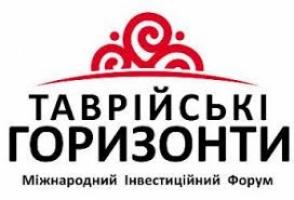 30 сентября в Новой Каховке Херсонской области пройдет инвестиционный форум