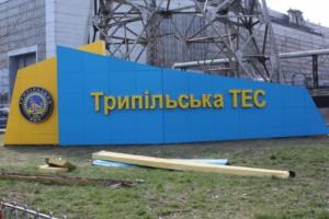 В Украине приостановлена работа 4-го энергоблока Трипольской ТЭС