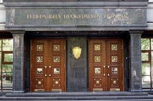 Виктор Шокин уволил ряд работников Генпрокуратуры Украины