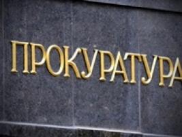 В Николаеве за взятку уволили прокурора Заводского района