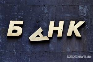 В Украине ликвидировали еще два банка
