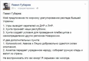 В ответ на мирный план Порошенко, Губарев представил свой