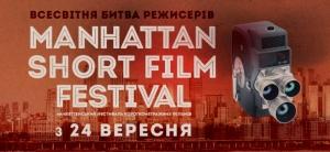 Николаевцев приглашают посмотреть Манхэттенский фестиваль короткометражек в городе