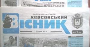 Херсонский горсовет может остаться без собственной газеты