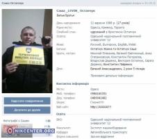 Одесский сепаратист выдавал себя за полицейского