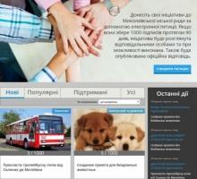 На сайте Николаевского горсовета запустили «электронные петиции»