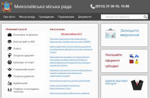 На улучшение сайта Николаевского горсовета потратят в 7 раз больше, чем на его разработку