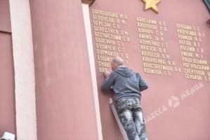 Стену Героев Советского Союза в Одессе пополняют новыми именами