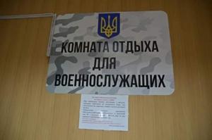 Междугородний автовокзал Николаева открыл для бойцов АТО комнату отдыха