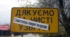 В Симферополе запретили украинские колядки