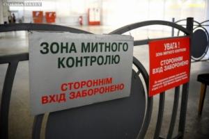 Евросоюз выделил 1,85 млн евро на реформирование украинской таможни