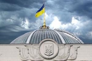 Официальная газета Верховной Рады опубликовала списки нардепов, которые не голосовали за «стратегически важные законы»