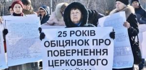 Католики устроили митинг под Одесской ОГА