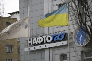 Правительство Украины реструктуризирует Нафтогаз
