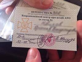 Мошенники продают наивным гражданам фальшивые пропуски в зону АТО за 1600 грн.