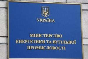 В Минэнерго заявили о готовности Украины к трехсторонним газовым переговорам