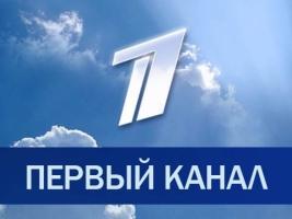 Первый российский канал