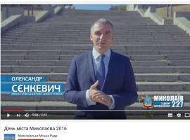 Мэр Сенкевич поздравил горожан с Днем рождения Николаева (видео)
