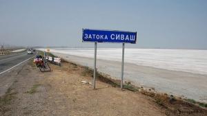 Власти Крыма планируют построить мост на Арабатскую стрелку