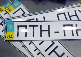 В Украине запретят наклейки на номерные знаки