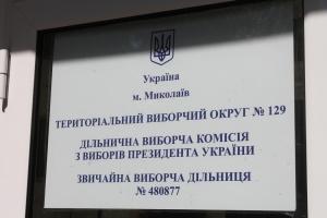 В Николаеве проголосуют около 500 крымских военных