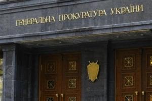 В Генпрокуратуре создана опергруппа для расследования событий в Мукачево