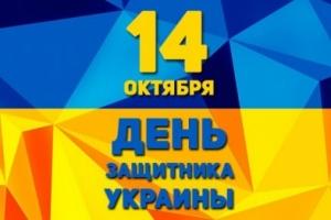 Официальная программа празднования Дня защитника Украины в Николаеве (ДОКУМЕНТ)