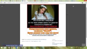 Одесский Антимайдан использовал фото львовянки для своей пропаганды