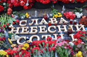 В Украине перечень госнаград дополнил орден Героев Небесной Сотни