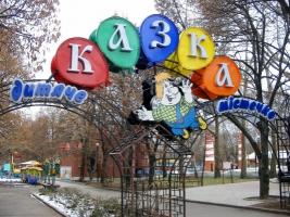 Охраной детского городка «Сказка» в Николаеве займутся сотрудники детективного агентства