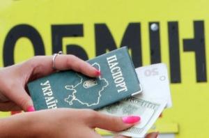 Верховная Рада запретила требовать паспорт при купле-продаже валюты